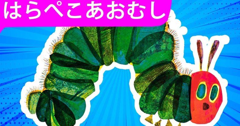 はらぺこあおむし   Very Hungry Caterpillar Song   手遊び 歌